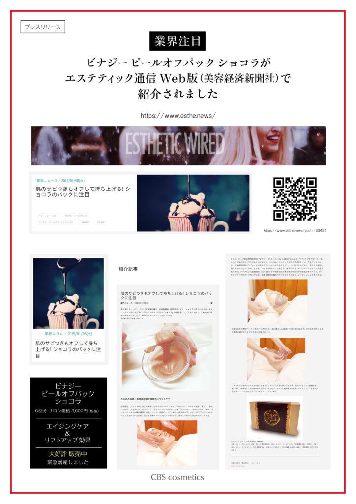 popch_press