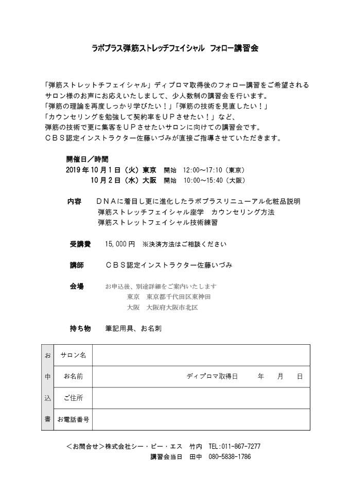東京・大阪【弾筋フォロー講習】案内
