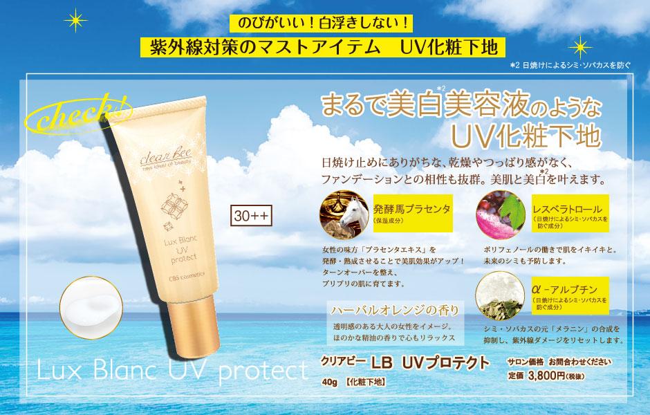 UVprotect